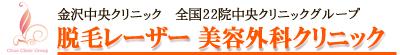 レーザー脱毛【金沢中央クリニック】金沢で人気脱毛クリニック