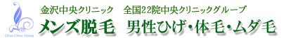メンズ脱毛【金沢中央クリニック】男性ひげ脱毛