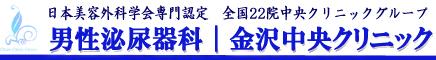 男性泌尿器科【金沢中央クリニック】