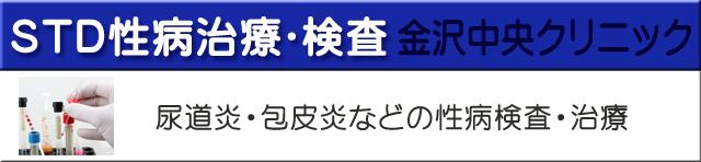 STD性病治療・検査金沢中央クリニック