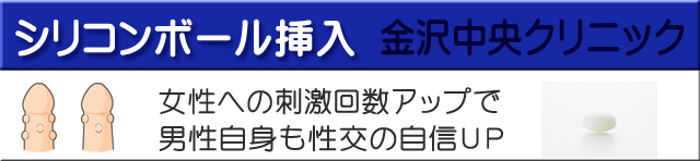 シリコンボール挿入金沢中央クリニック