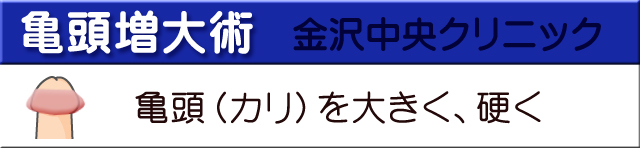 亀頭増大術金沢中央クリニック
