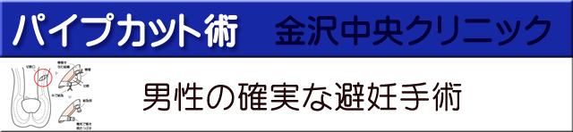 パイプカット術金沢中央クリニック