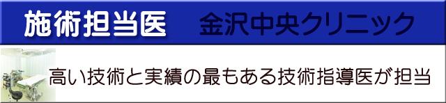 施術担当医金沢中央クリニック