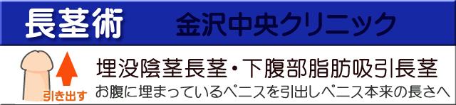 長茎術金沢中央クリニック