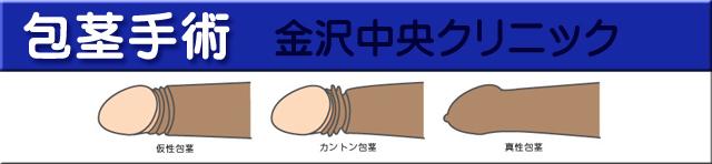 包茎手術金沢中央クリニック