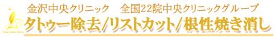 タトゥー刺青リストカット根性焼き除去【金沢中央クリニック】