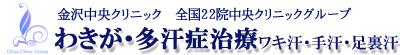 ワキガ多汗症(脇・手・足)治療【金沢中央クリニック】
