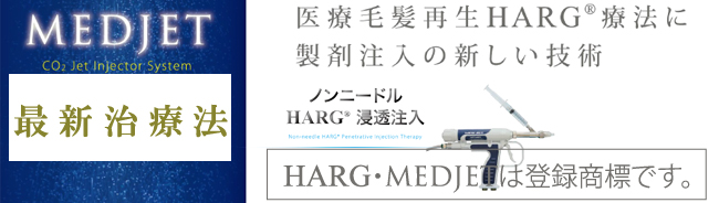 HARG最新治療法